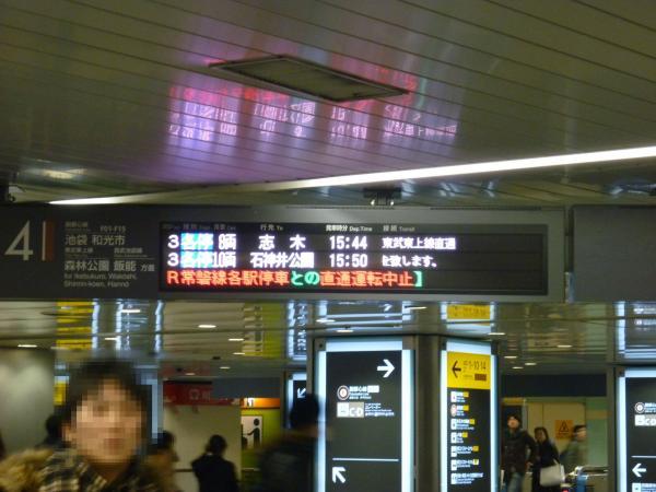 副都心線渋谷駅 改札付近 電光掲示板