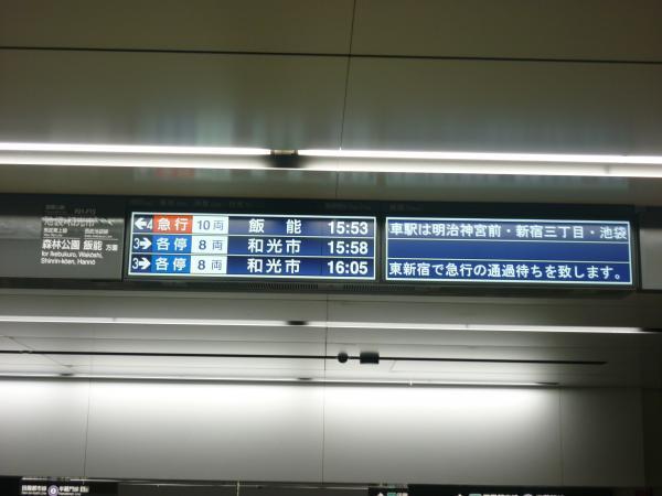 副都心線渋谷駅 コンコース 液晶式電光掲示板1