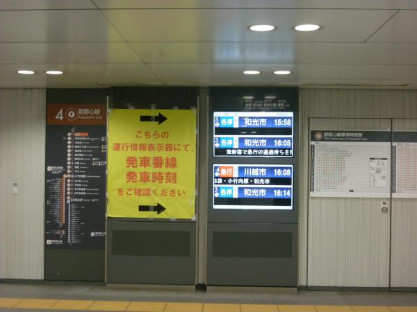 副都心線渋谷駅 コンコース 液晶式電光掲示板2