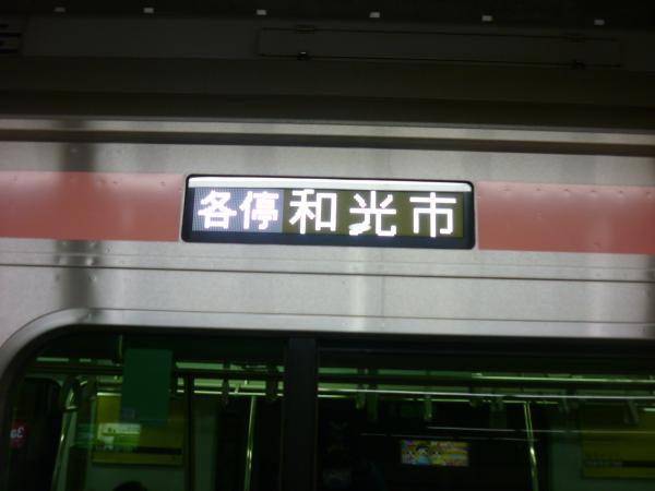 東急5175F 各停和光市行き 側面LED 日本語表記
