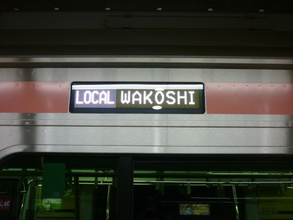 東急5175F 各停和光市行き 側面LED 英字表記