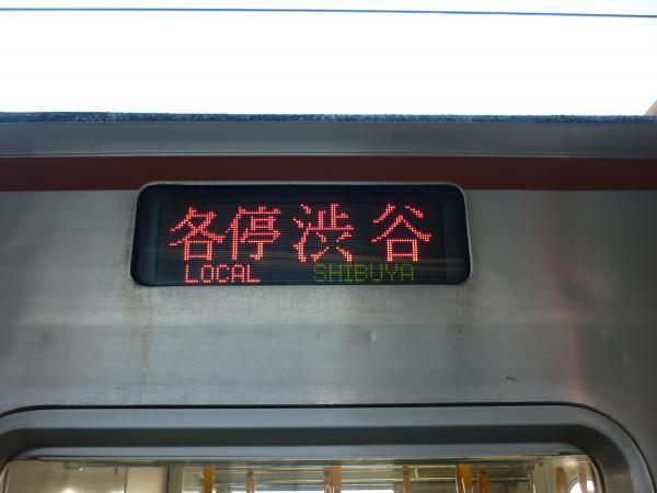 メトロ7128F 各停渋谷