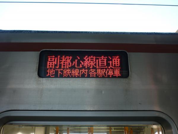 メトロ7128F 副都心線直通 地下鉄線内各駅停車
