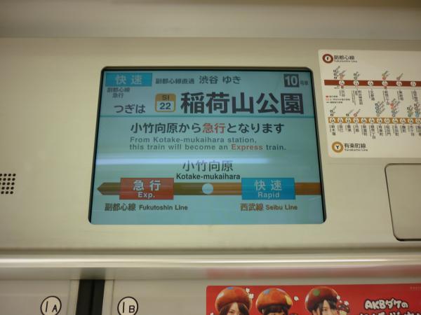 メトロ10113F 車内LCD 快速渋谷行き つぎは稲荷山公園