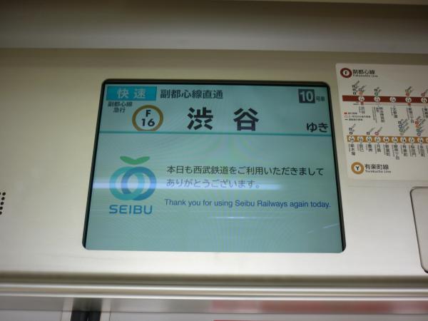 メトロ10113F 車内LCD 快速渋谷行き 飯能
