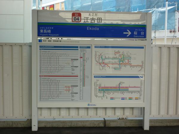 江古田駅下りホーム 駅名標