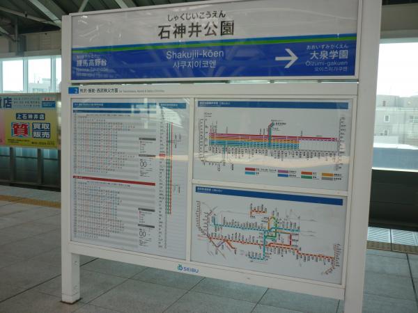 石神井公園駅下りホーム 駅名標