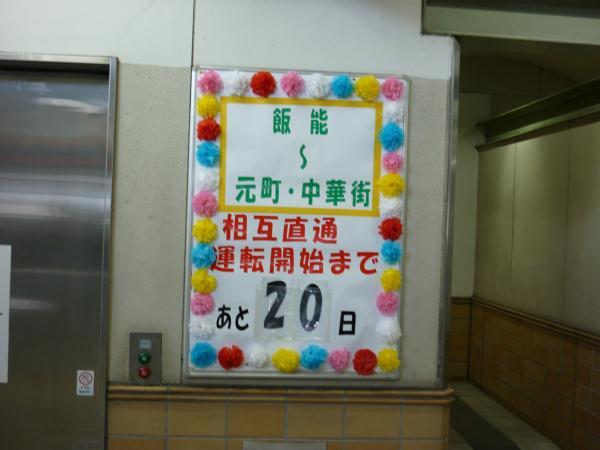 飯能~元町・中華街 直通運転開始まであと20日