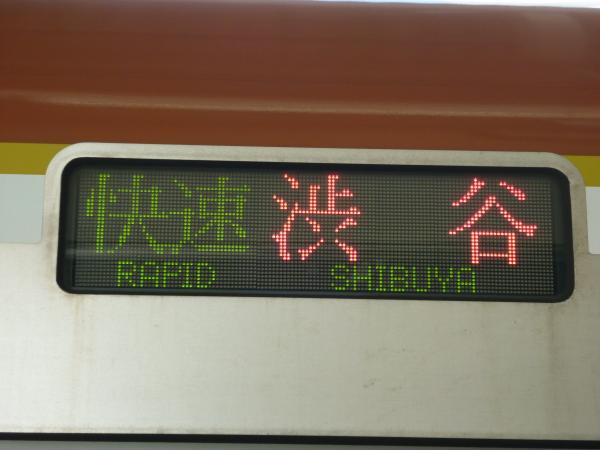 メトロ10133F 快速渋谷