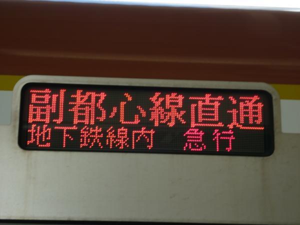 メトロ10133F 副都心線直通 地下鉄線内急行