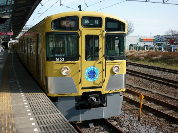 西武9103F 急行飯能行き2 2013-03-02