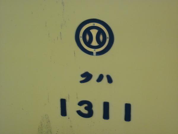 西武クハ1311 車番