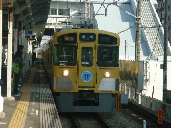西武9102F 急行飯能行き1 2013-03-09