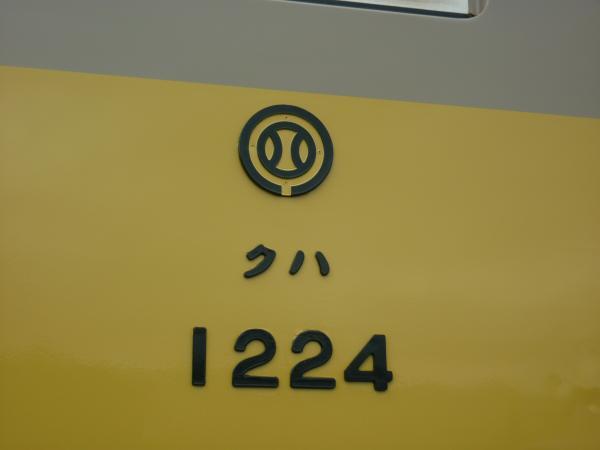 西武クハ1224 車番