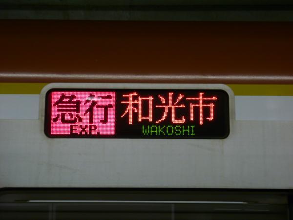 メトロ10116F 急行和光市 2013-03-10