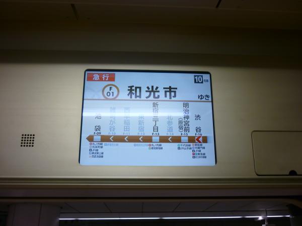 メトロ10116F 車内LCD 急行和光市行き