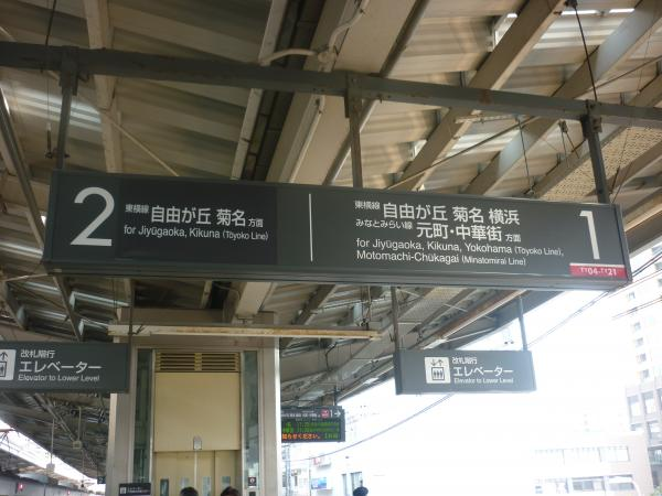 中目黒駅 下りホーム案内