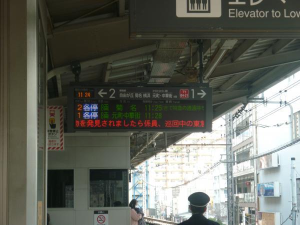 中目黒駅1・2番線 電光掲示板