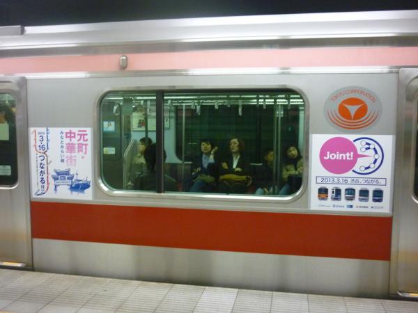 東急5157F つながる車体広告1