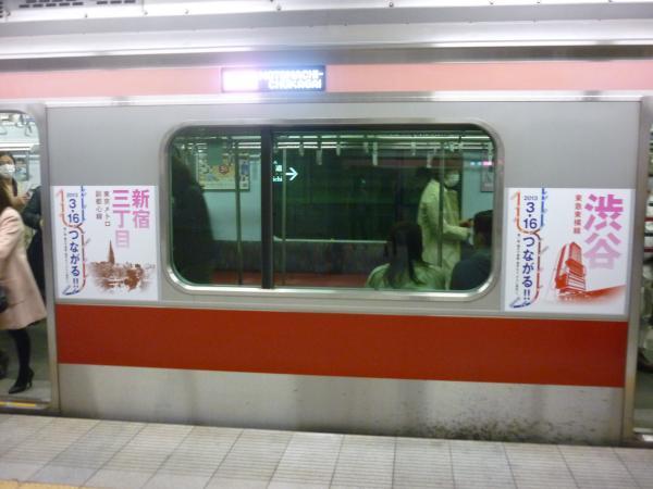 東急5157F つながる車体広告2