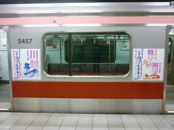 東急5157F つながる車体広告3