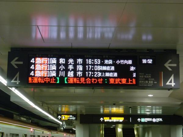副都心線渋谷駅4番ホーム 電光掲示板