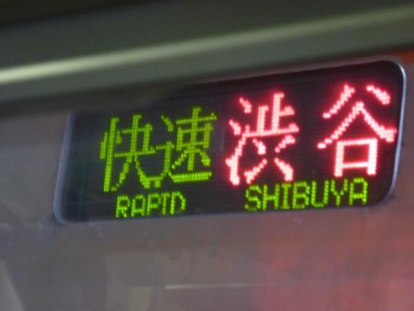 メトロ7105F 快速渋谷