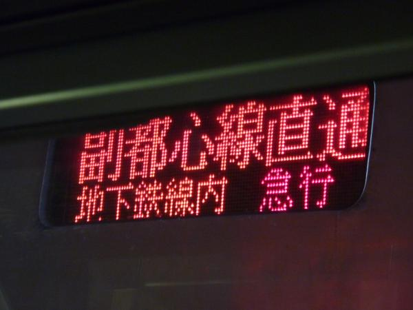 メトロ7105F 副都心線直通 地下鉄線内急行