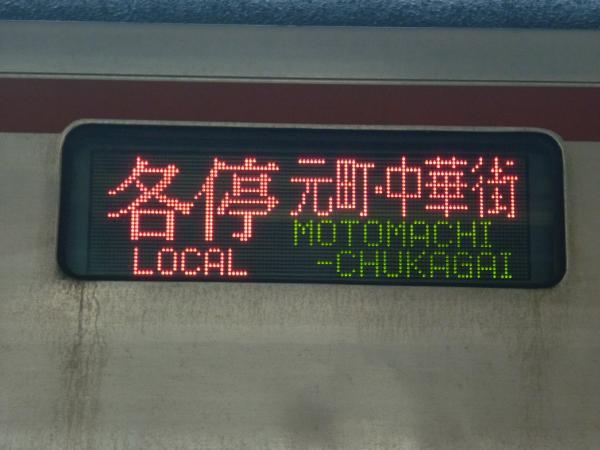 メトロ7131F 各停元町・中華街 2013-03-16