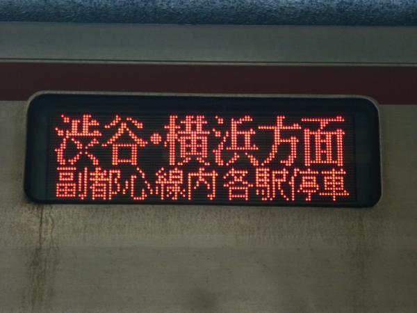 メトロ7131F 渋谷・横浜方面 副都心線内各駅停車 2013-03-16