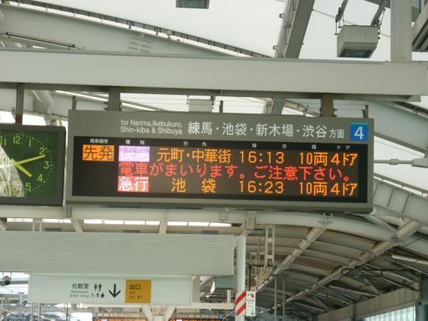 石神井公園駅 電光掲示板1 2013-03-16