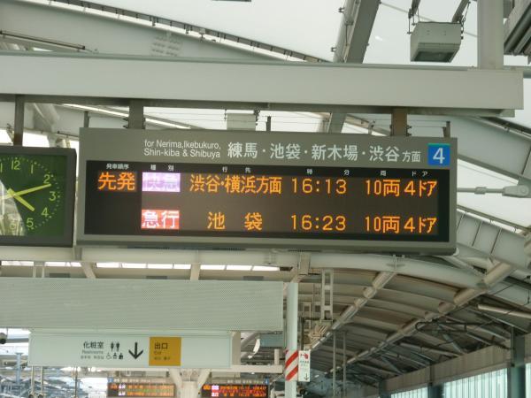 石神井公園駅 電光掲示板2 2013-03-16