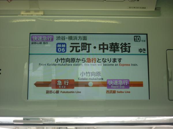 東急4108F 快速急行元町・中華街行き 車内LCD