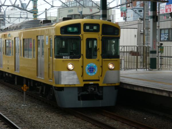西武9102F 準急飯能行き 2013-03-20