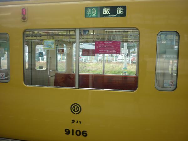 西武9106F 準急飯能行き 側面写真 2013-03-23