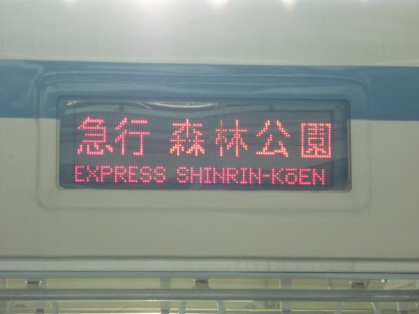 東武8181F+8560F 急行森林公園 2012-05-27