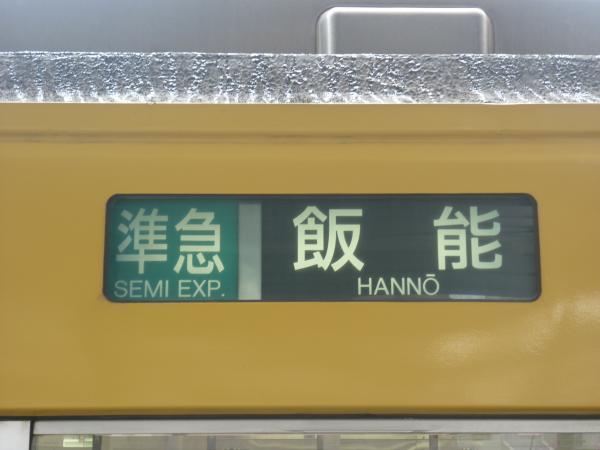 西武9105F 準急飯能 2012-06-20