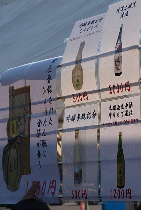 2009天皇誕生日