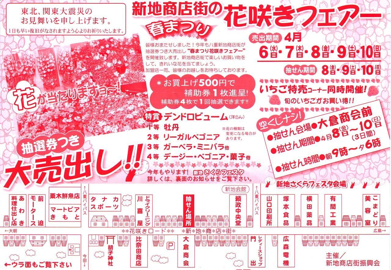 201104花咲きフェアちらし_s