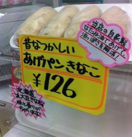 揚げパン説明