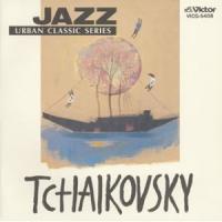 jazzで聴くチャイコフスキー