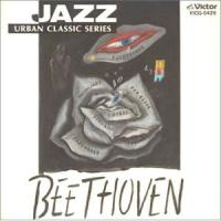 jazzで聴くベートーベン