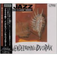 jazzで聴くメンデルスゾーン、ドヴォルザーク