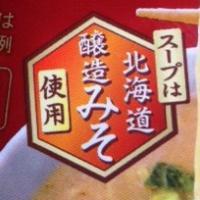 十勝醸造味噌