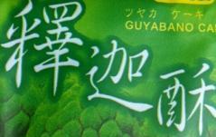 ツヤカ釈迦酥
