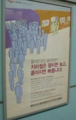 _seoulsubway10.jpg