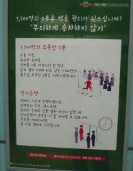 _seoulsubway12.jpg
