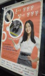 _seoulsubway1.jpg