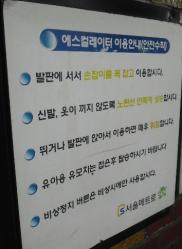 _seoulsubway2.jpg