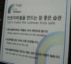_seoulsubway5.jpg